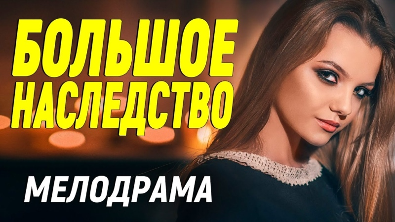 Изумительный фильм сразит наповал БОЛЬШОЕ НАСЛЕДСТВО Русские мелодрамы новинки 2021
