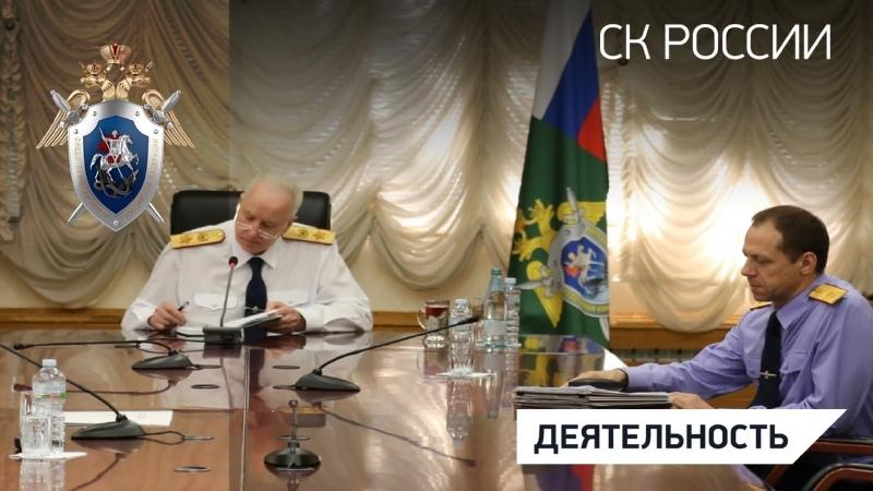 Александр Бастрыкин провел оперативное совещание