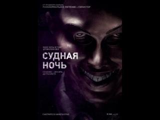 Судная ночь / The Purge (2013) HDRip