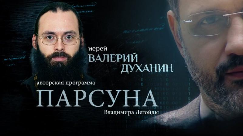 Парсуна иерей Валерий Духанин