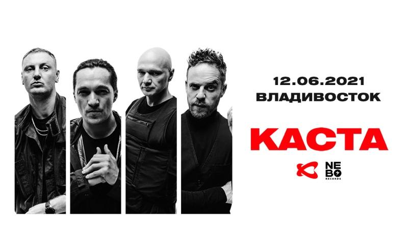 КАСТА Владивосток 2021
