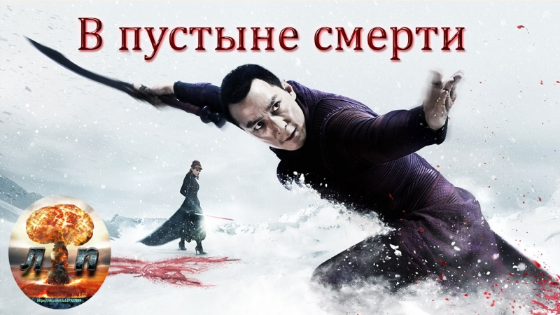 В пустыне смерти 2015 Русский Трейлер сериал