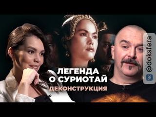 Деконструкция. Клим Жуков о фильме «Легенда о Суриотай» (2001)