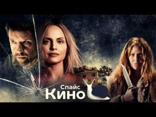 Райская бухта (2021, США) триллер; dub; смотреть фильм/кино/трейлер онлайн КиноСпайс HD