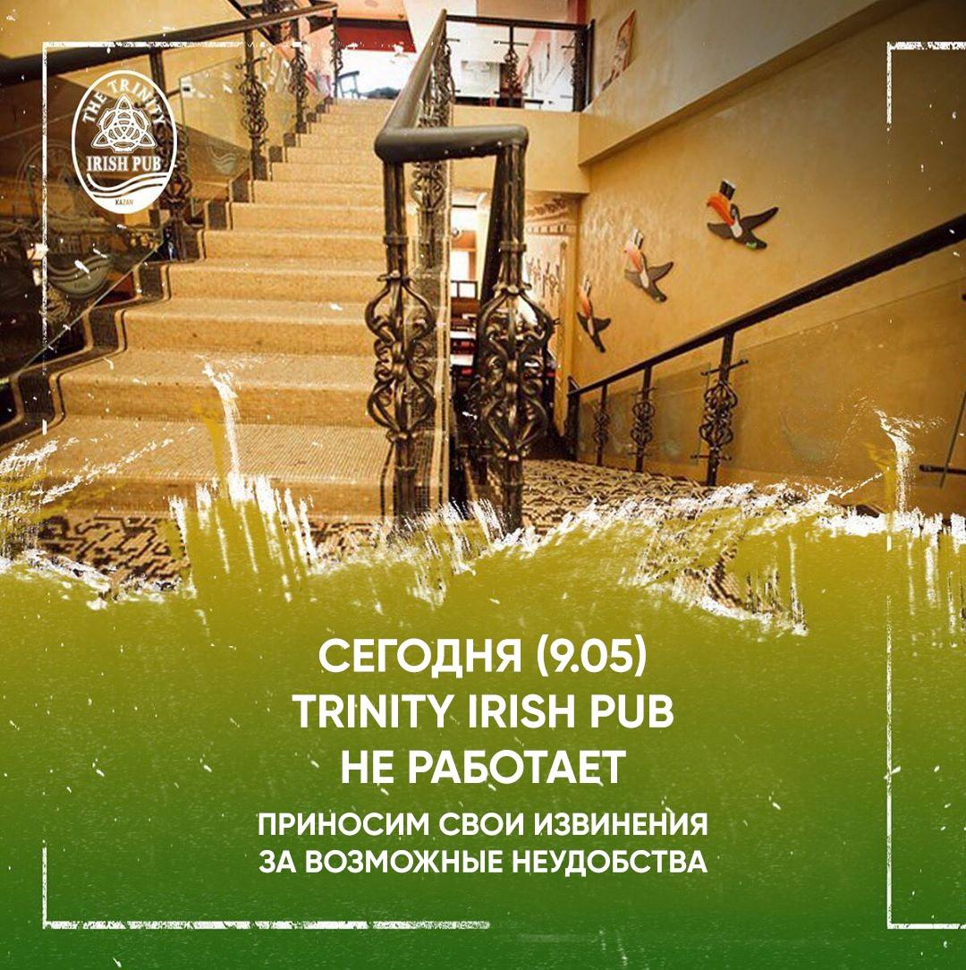 Бар «The Trinity Irish Pub» - Вконтакте