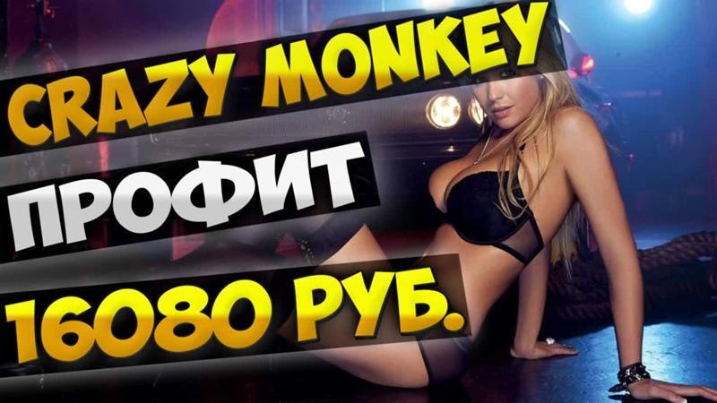 🔥 ОНЛАЙН КАЗИНО Игровой автомат Crazy Monkey ПРОФИТ 16080 ₽ 🔥