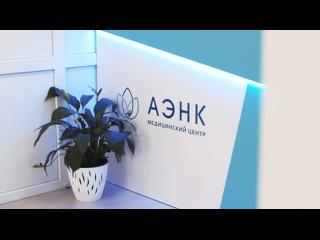 Медицинский центр «АЭНК» расширяет спектр услуг
