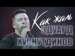 Премьера! Эдуард Хуснутдинов - Как жаль (2021)