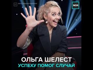 Как Ольга Шелест стала одним из первых виджеев «MTV Россия» — Москва 24