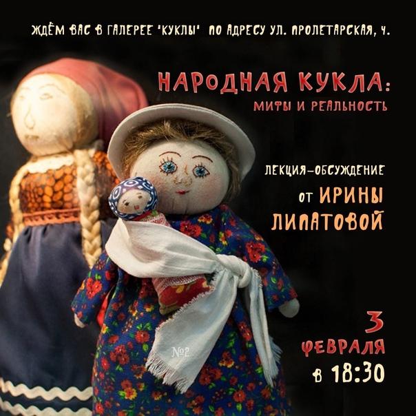 """Прошедшая выставка галереи """"Куклы"""""""