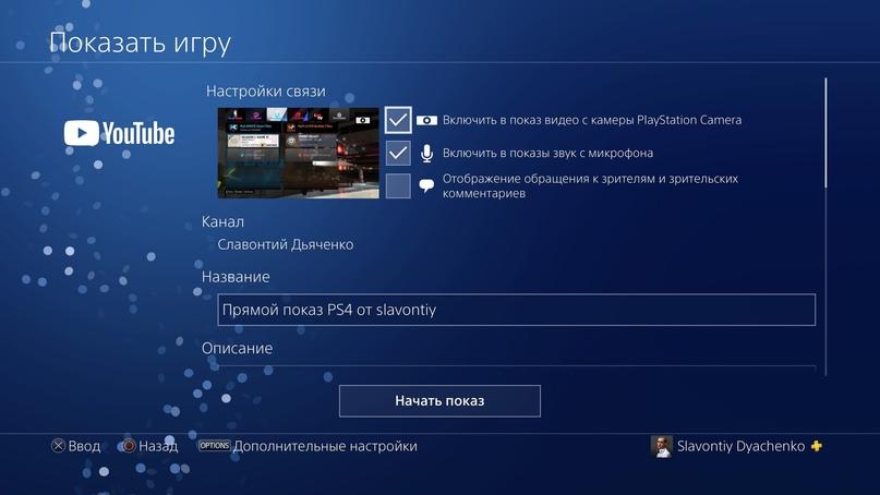 Настройки PlayStation Camera для трансляции, изображение №3