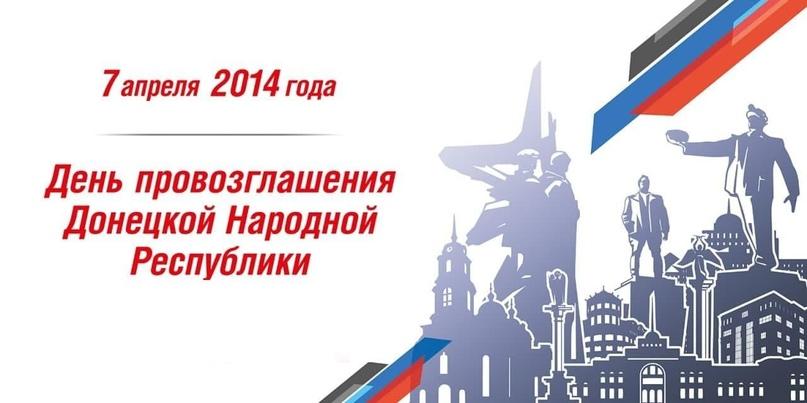 Уважаемые граждане Донецкой Народной Республики! От всего сердца поздравляю вас...