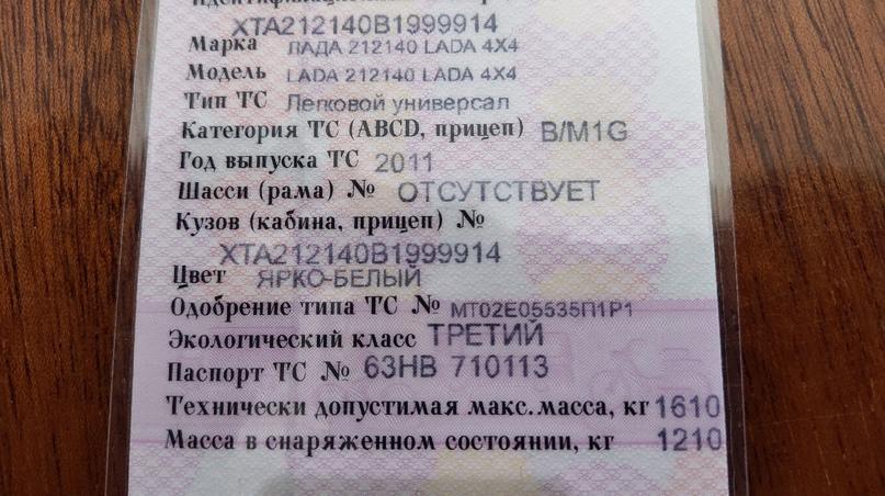 Купить Ниву 2011г. в отличном состоянии. Я | Объявления Орска и Новотроицка №18263
