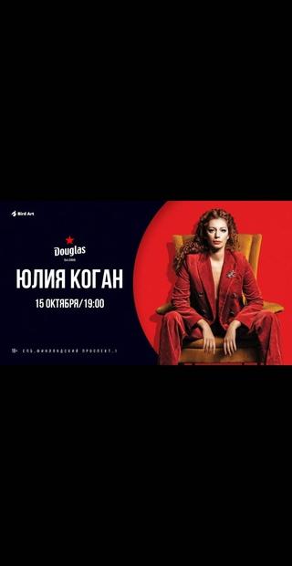 Юлия Коган фотография #11