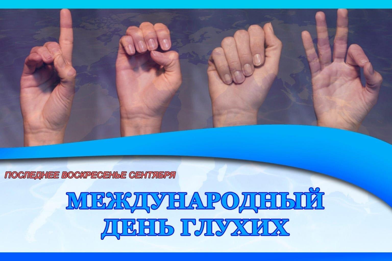 26 сентября – Международный день глухих