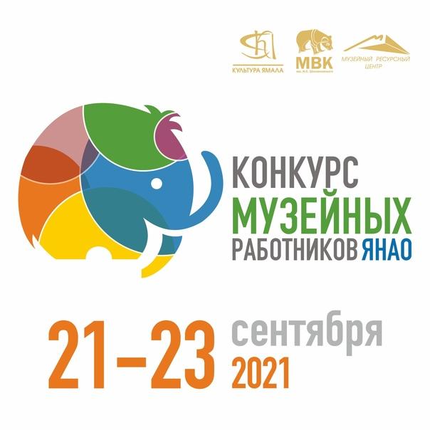 На Ямале с 21 по 23 сентября состоится V окружной ...