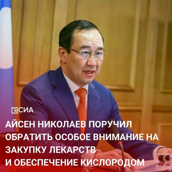 ♦️ Айсен Николаев поручил Минздраву держать на осо...