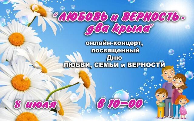 Районный Дом культуры Петровска подготовил онлайн-концерт, посвящённый Дню семьи, любви и верности