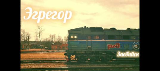 Эгрегор - Заебийск