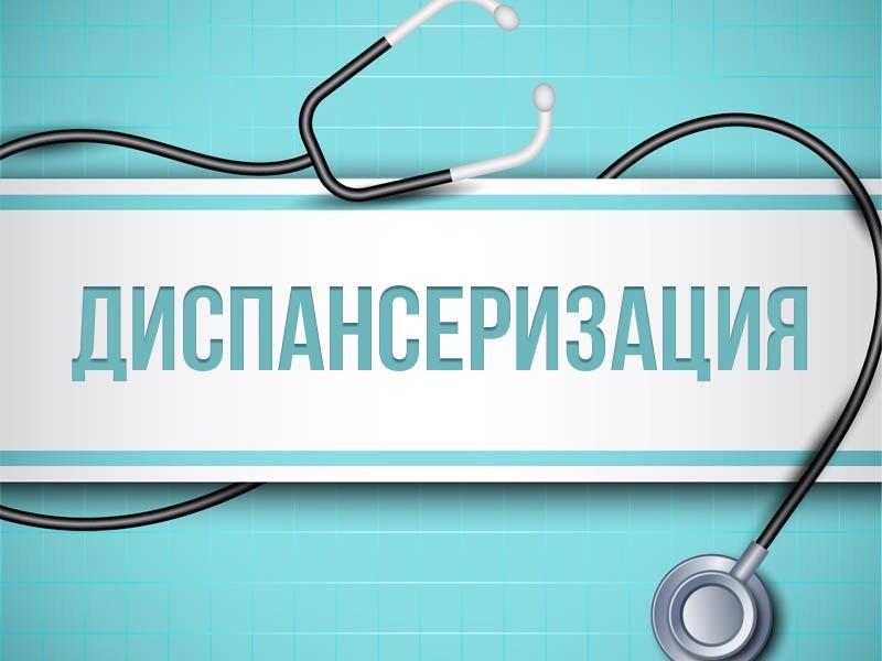 Петровская районная больница проводит диспансеризацию жителей