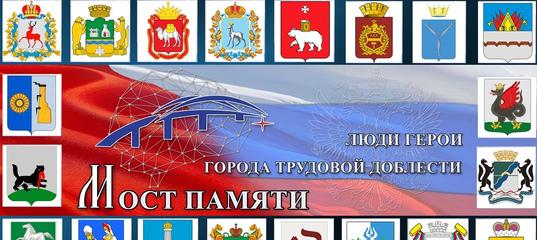 Мост Памяти - города Трудовой Доблести и люди Героического труда