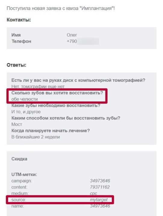 Анти-кейс: Как мы с заказчиком потратили 571 000 рублей и не привели ни одного пациента в стоматологию., изображение №13