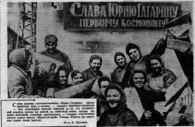 Восточно-Сибирская правда. 1961. 15 апр. (№ 91 )