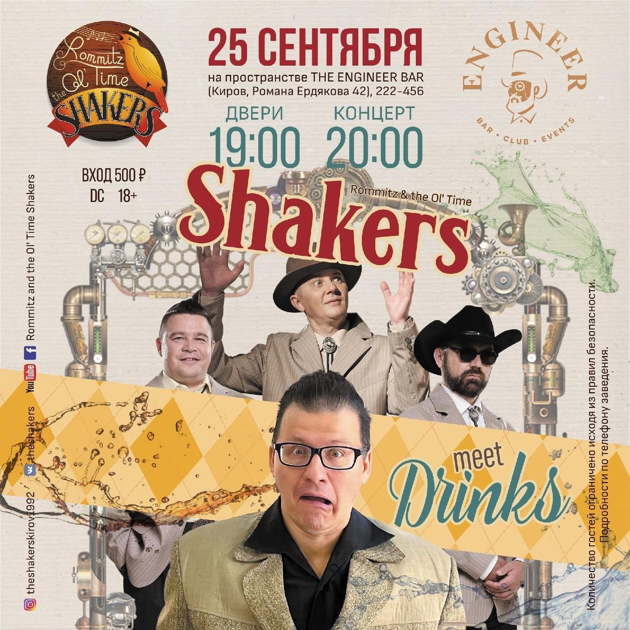 25.09 Rommitz & the Ol' Time Shakers в баре Инженер!