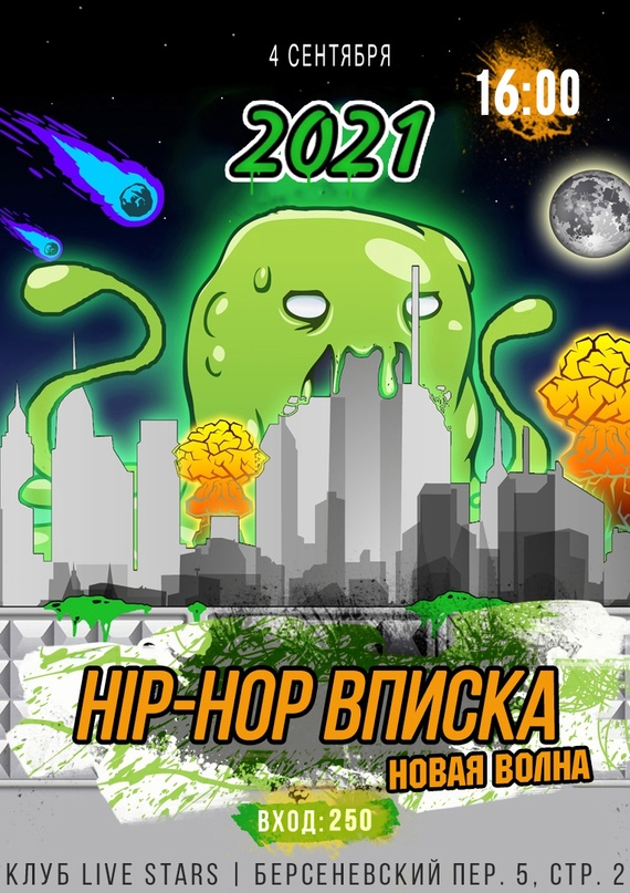 Hip-Hop Вписка X