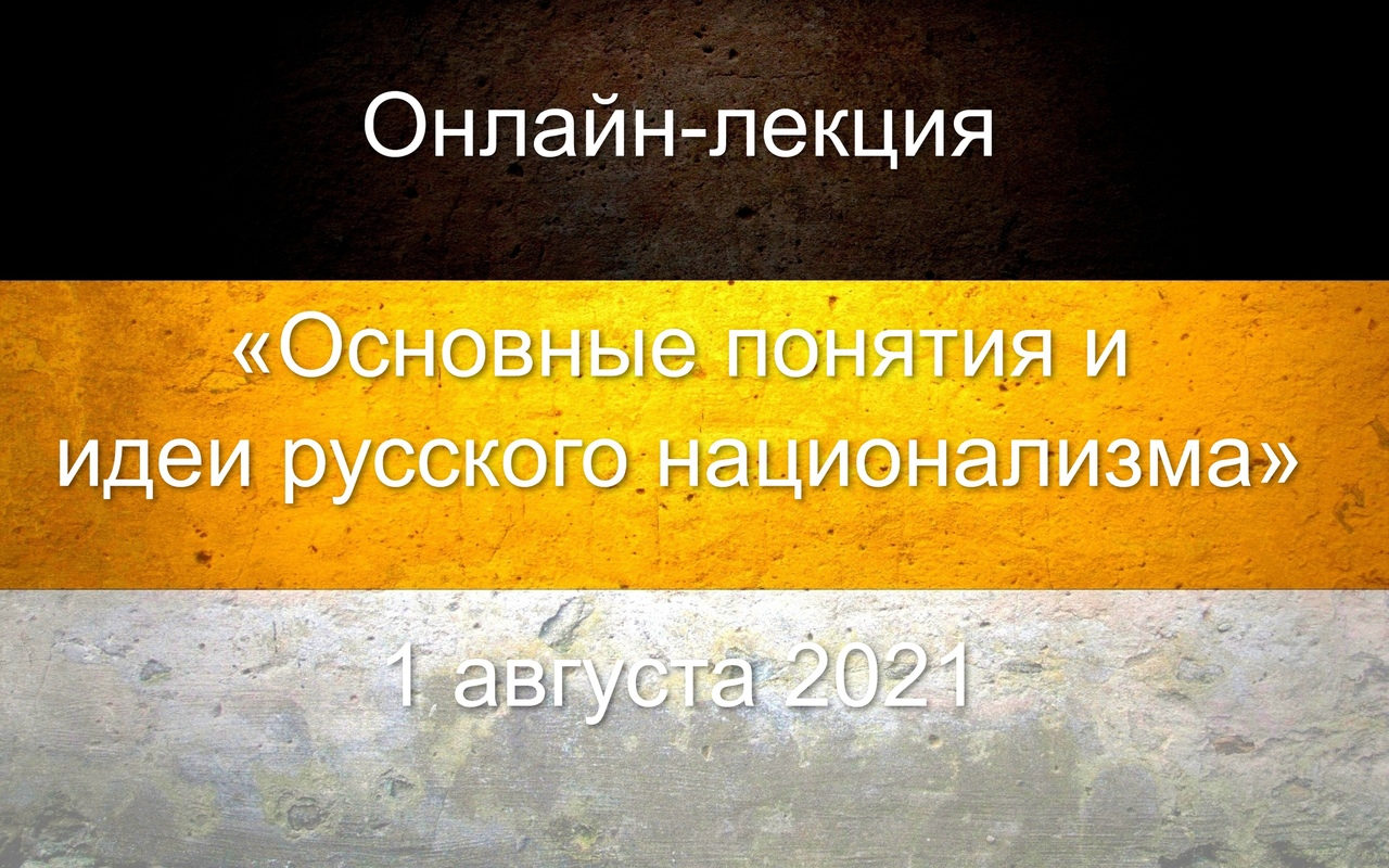 Онлайн-лекция «Основные понятия и идеи русского национализма». 1 августа 2021