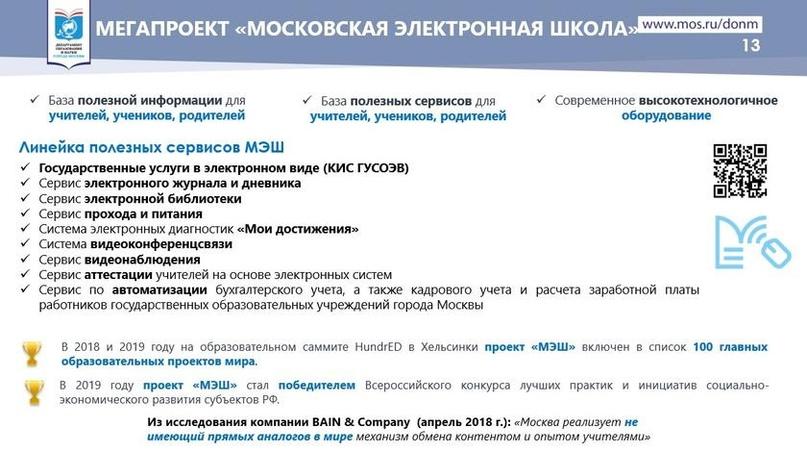 Как столичный департамент образования продолжает реализацию планов форсайтщиков, изображение №4
