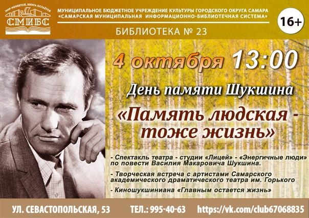 Приглашаем на День памяти Шукшина
