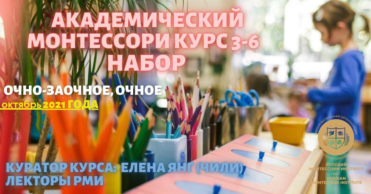 Курс для монтессори педагогов 3-6