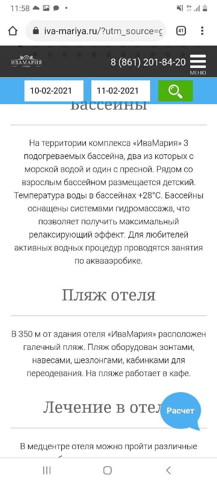 Здравствуйте, хотим этим летом семьёй отдохнуть в Крыму, приоритет-Алушта, подскажите, может кто отдыхал в таком месте, хочется, чтоб номер был двухкомнатный или этаж/дом под ключ.
