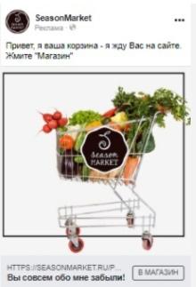 Открутили 15,2 млн рублей за 10 месяцев в нише «продукты питания», изображение №13