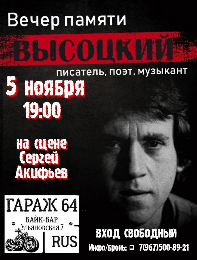 Афиша Саратов Вечер песен В. Высоцкого/5 ноября