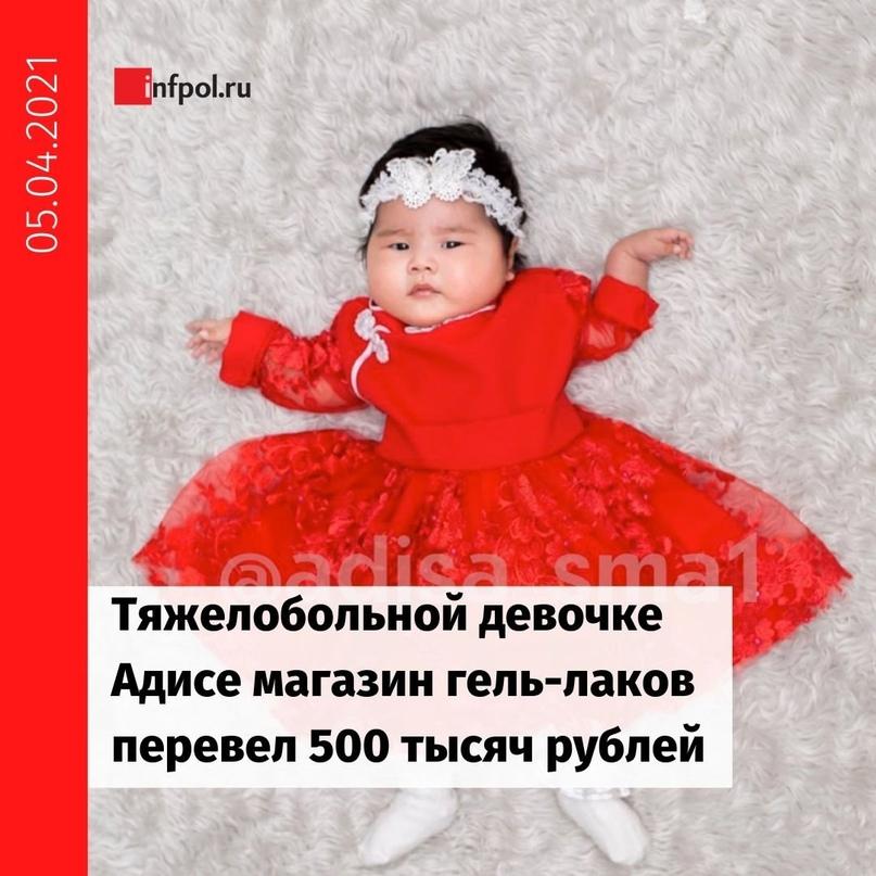 Начудо-укол для трёхмесячной Адисы нехватает ещё более 120 миллионов рублей