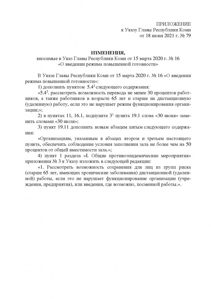 В Коми рекомендовали перевести 30% работников на «удаленку»