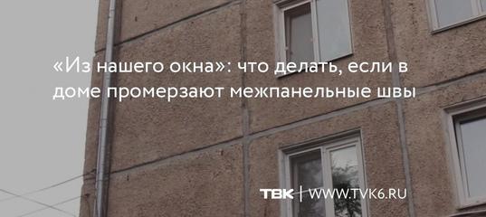 Даже с включенным отоплением у жильцов на ул. Воронова в квартире холодно – промерзают межпанельные швы. В