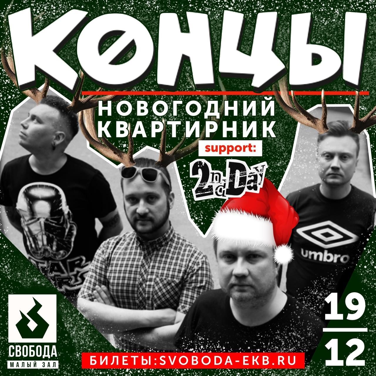 Афиша Екатеринбург КОНЦЫ // СВОБОДА // 19.12
