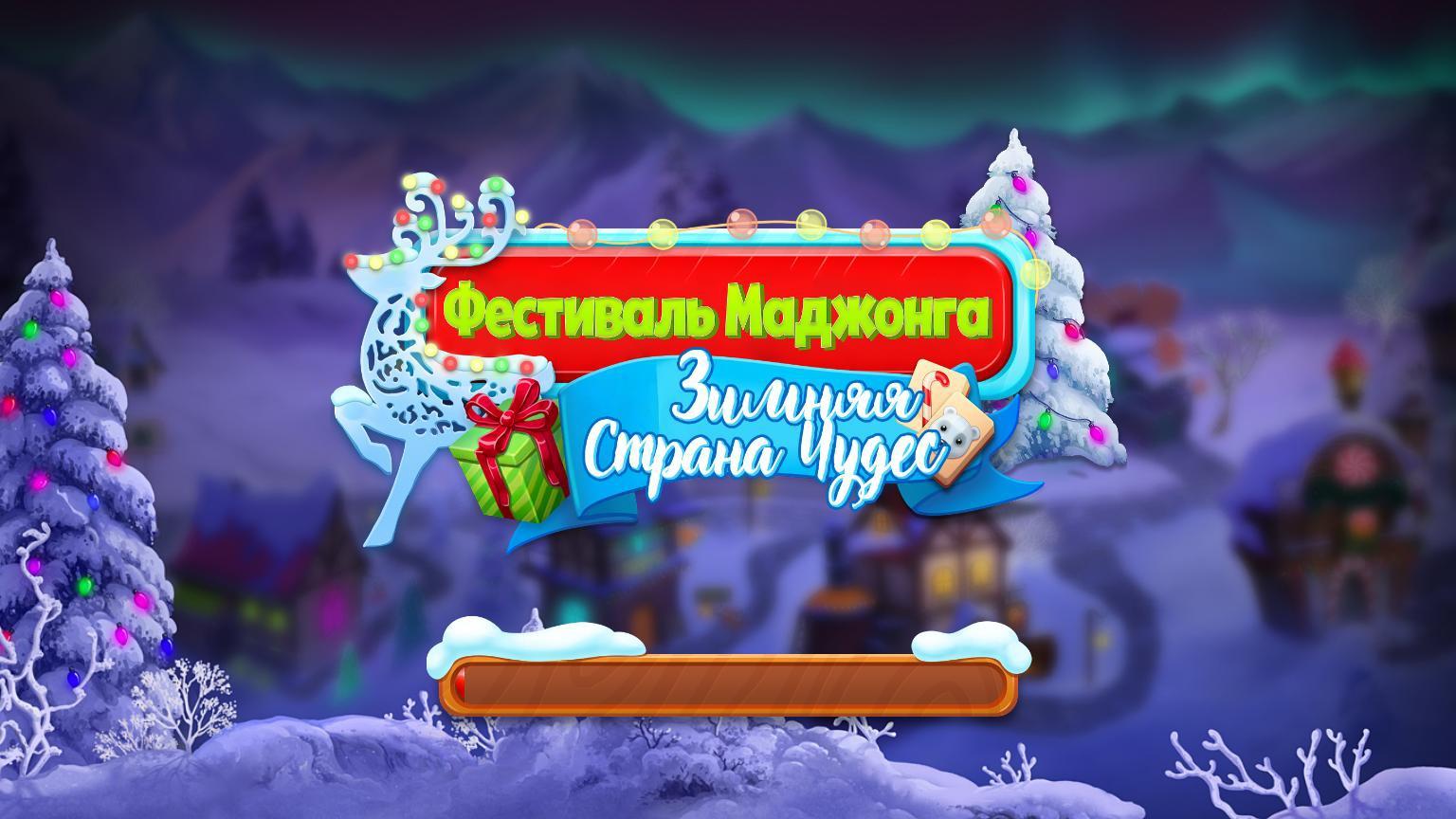 Фестиваль Маджонга: Зимняя страна чудес | Mahjong Fest: Winter Wonderland (Rus)