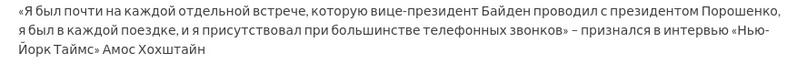 Публикация на сайте украинского портала «NABULEAKS»: Джозеф Байден и Амос Хохштайн (стоит напротив) в салоне самолета