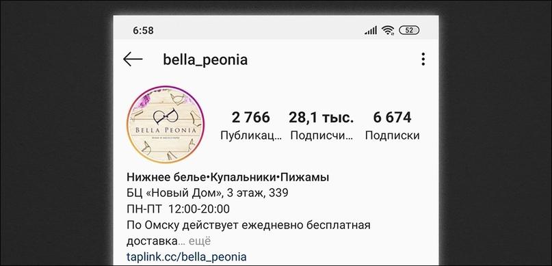 Как увеличить продажи в Instagram с помощью рассылок: опыт 8 разных проектов, изображение №7