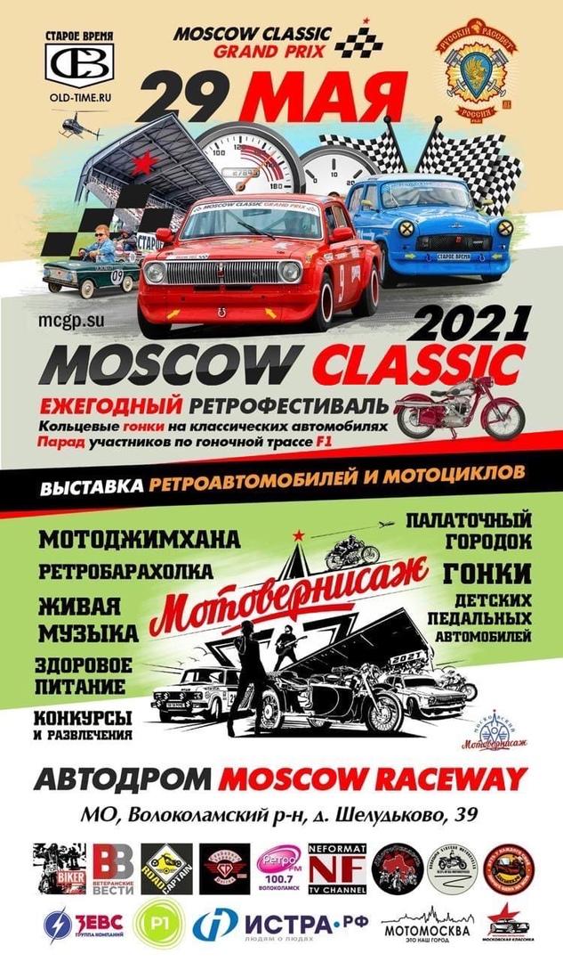 Только 29 мая на автодроме Moscow Raceway пройдет самое модное автомобильное соб...