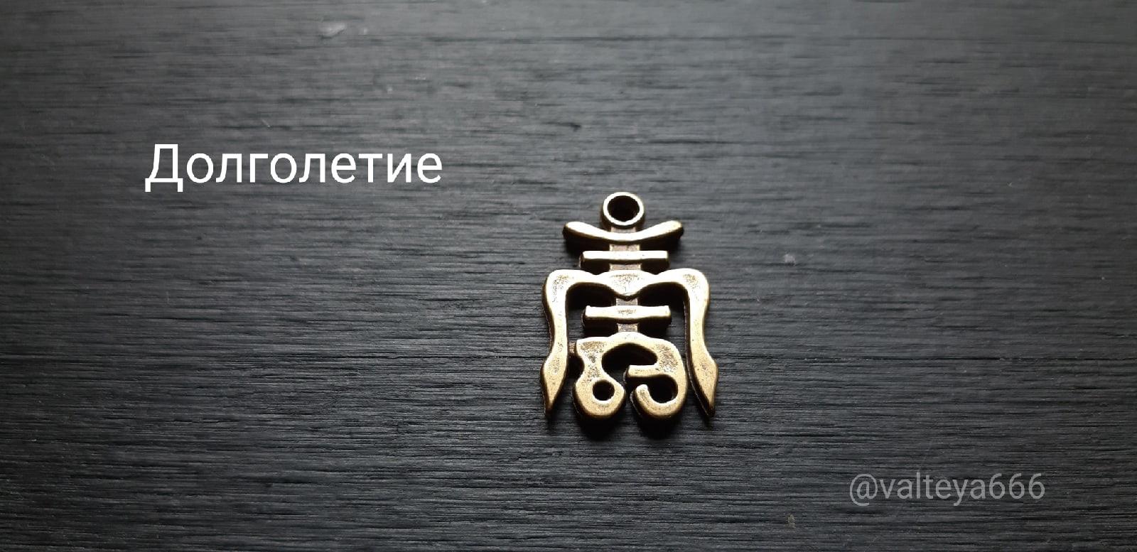 киев - Амулеты, талисманы, обереги из металла. - Страница 2 U8afOf-ekDw
