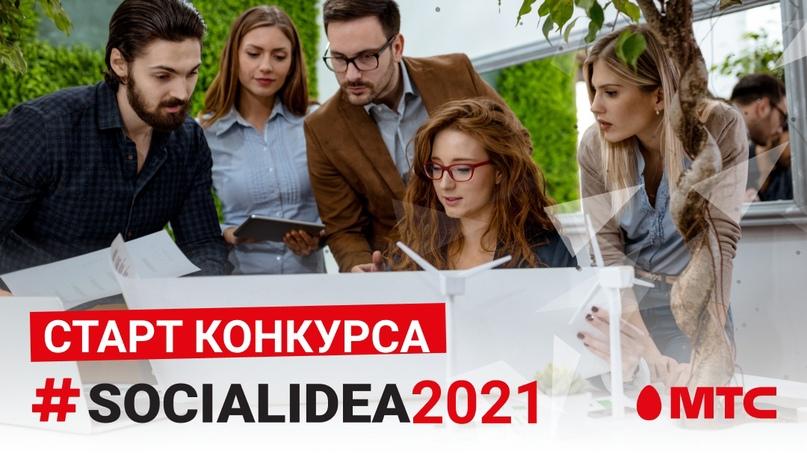 Стань участником нового сезона конкурса Social Idea 2021, изображение №1
