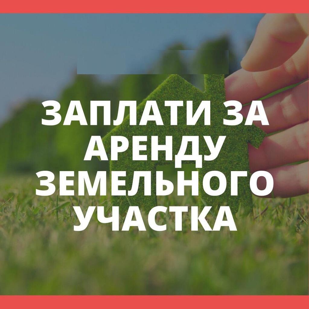Арендаторы Можгинского района! ❗Напоминаем вам, что 15