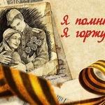 «Я помню, я горжусь!» — сценарий для детей к Дню Победы (9 мая)