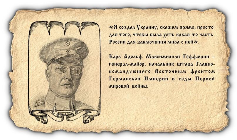 Украина – это фантом: украденная Русь или Украина, произрастающая на костях русского наследия?, изображение №23