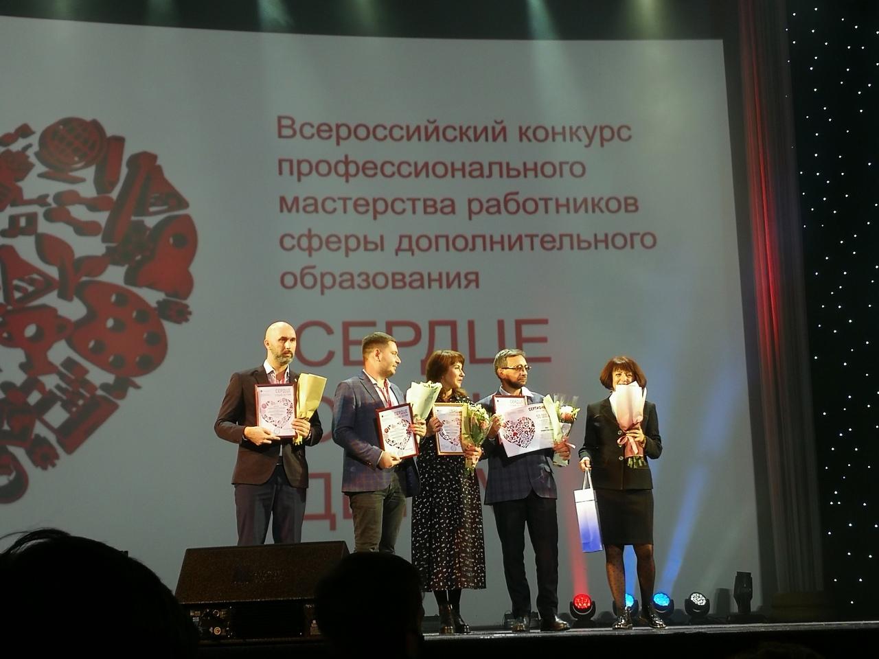 Победители Всероссийского конкурса профессионального мастерства работников сферы дополнительного образования «Сердце отдаю детям»